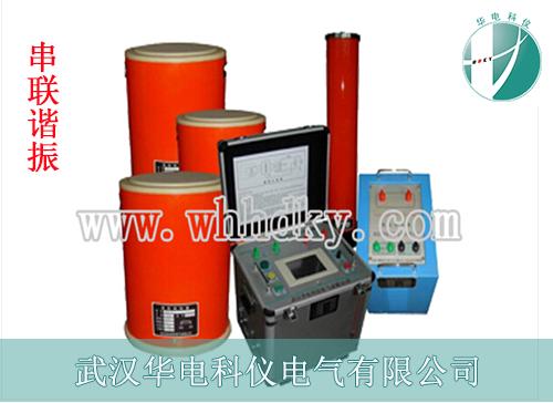被试品的电容与电抗器构成串联谐振连接方式;分压器并联在被试品上